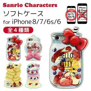 サンリオキャラクター iPhone8 iPhone7 iPh...