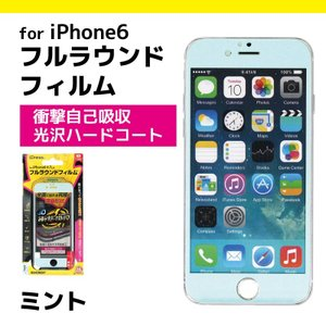 iPhone6s 6対応 衝撃自己吸収フルラウンド液晶保護フィルム ミント 光沢ハードコート iP6-FAFGR