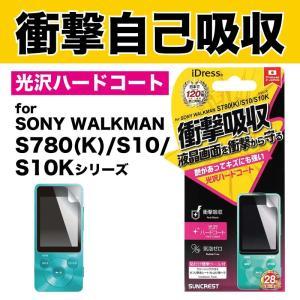 ウォークマン用液晶保護フィルム SONY WALKMAN S780 K シリーズ対応 衝撃自己吸収フィルム 光沢ハードコート  S780-ASF