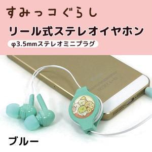 各種スマートフォン・ゲーム機等対応 すみっコぐらし ブルー リール式ステレオイヤホン SMK-06B