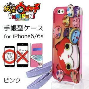 iPhone6s 6対応 妖怪ウォッチぷにぷに ピンク スト...
