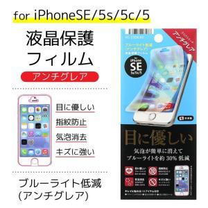 iPhoneSE 5S 5 5C対応 ブルーライト低減 アンチグレア 液晶保護フィルム 目に優しい  PG-I5EBL02