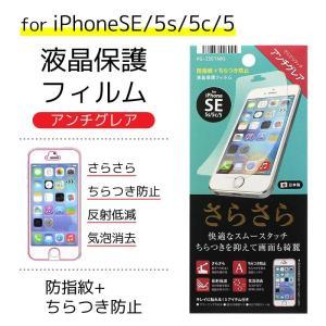 iPhoneSE 5S 5 5C対応 防指紋+ちらつき防止アンチグレア液晶保護フィルム さらさら  PG-I5ETA01