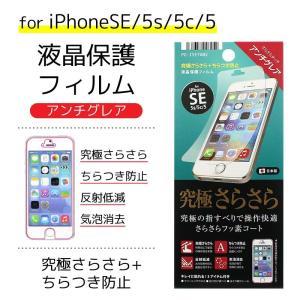 iPhoneSE 5S 5 5C対応 防指紋+ちらつき防止アンチグレア液晶保護フィルム 究極さらさら  PG-I5ETA02