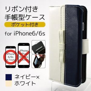iPhone6s 6対応 リボン付き ネイビー×ホワイト 手帳型ケース・ポケット付き Bi6S-03NB