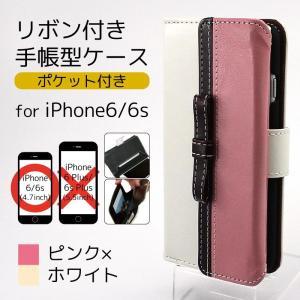 iPhone6s 6対応 リボン付き ピンク×ホワイト 手帳型ケース・ポケット付き Bi6S-03PK