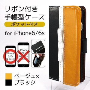 iPhone6s 6対応 リボン付き ベージュ×ブラック 手帳型ケース・ポケット付き Bi6S-03BE