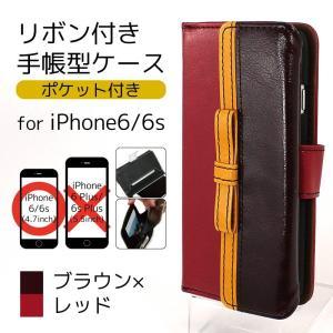 iPhone6s 6対応 リボン付き ブラウン×レッド 手帳型ケース・ポケット付き Bi6S-03BR