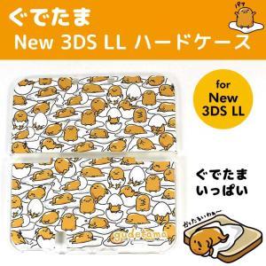 New3DSLL ぐでたま New3DS LL専用 ぐでたまいっぱい キャラクタークリアハードケース GU96060