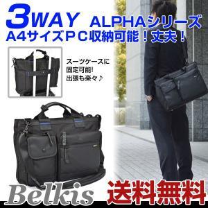 ビジネスバッグ メンズ 人気 カバン ノートパソコン収納 可能 鞄 取っ手 ショルダー スーツケースに固定が可能 belkis