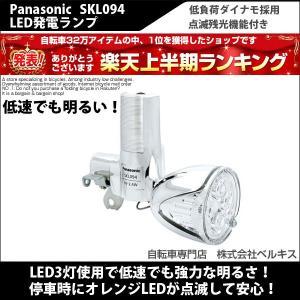 自転車のパーツ ライト Panasonic(パナソニック) SKL094 LED発電ランプ|belkis