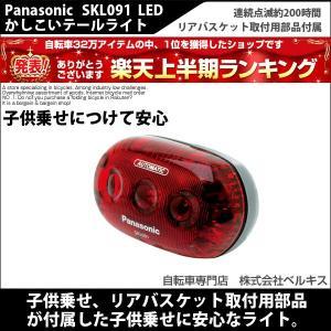 自転車のパーツ ライト Panasonic(パナソニック) SKL091 LEDかしこいテールライト|belkis