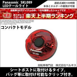 自転車のパーツ ライト Panasonic(パナソニック) SKL089 LEDテールライト|belkis