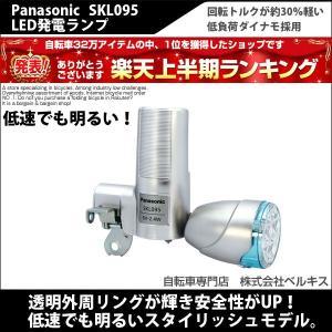 自転車のパーツ ライト Panasonic(パナソニック) SKL095 LED発電ランプ|belkis
