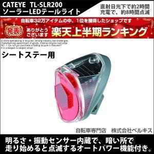 自転車のパーツ CATEYE(キャットアイ) ソーラーLEDテールライト TL-SLR200|belkis