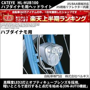 自転車のパーツ CATEYE(キャットアイ) ハブダイナモ用ヘッドライト HL-HUB100|belkis