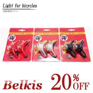 自転車 ライト お得な2個セット レビューを書いて送料無料 暗い夜道にも心配無用|belkis