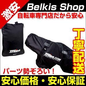 自転車アクセサリー 輪行用カバー ストライダ STRIDA BIKE BAG ST-BB-002|belkis
