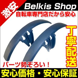 自転車アクセサリー STRIDA(ストライダ) 16インチ専用泥除け セット  STRIDA 16″FENDER SET (F/R)|belkis