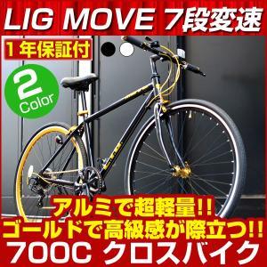 クロスバイク 着後レビューで空気入れプレゼント 700C 自転車 スタンド 軽量 シマノ 7段変速 LIG MOVE|belkis