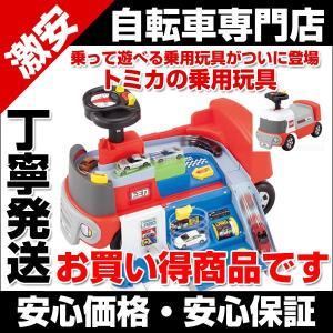 足けり トミカ遊びができて更に乗って遊べる乗用玩具がついに登場 車体全部が大胆にオープン トミカ サーキットトレーラー|belkis