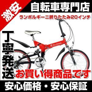 折りたたみ自転車 20インチ 軽量 シマノ6段変速 TL-2...