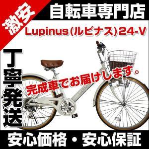 シティサイクル 24インチ Vフレーム 自転車 ママチャリ 100%完成車 シマノ6段変速 カゴ ダイナモライト付 Lupinus ルピナス LP-246VD belkis