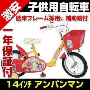子供自転車 14インチ カゴ 補助輪付 完成車でお届け 1405 それいけ!アンパンマン 14 belkis