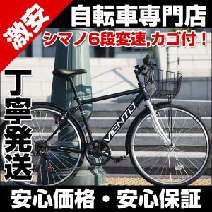 クロスバイク 26インチ 自転車 スタンド シマノ6段変速 ライト カギ カゴ付 TOP ONE T-MCA266+ワイヤー錠+ライト|belkis