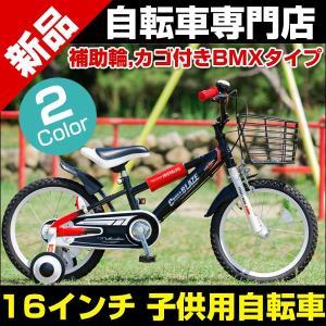 子供用自転車 16インチ 男の子用クロスバイク形状 カッコイイ カゴ 補助輪付 プレゼントに最適 子供用自転車 子ども用自転車 激安自転車通販 MD-10