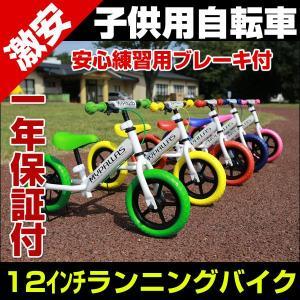 自転車 子供用自転車 トレーニングバイク ちゃりんこマスター MC-01 2歳〜乗れる|belkis