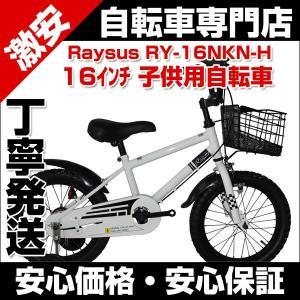 子供自転車 16インチ カゴ 補助輪付 Raysus レイサス RY-16NKN-H|belkis