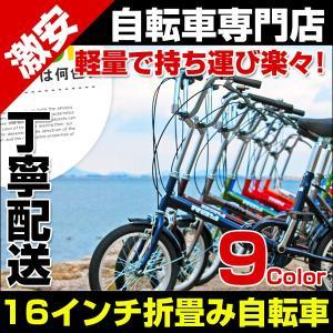 折りたたみ自転車 車体  16インチ アップハンドル Raychell MF-16R|belkis