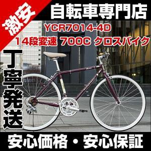 クロスバイク 700C 自転車 スタンド シマノ14段変速 TOP ONE YCR7014|belkis