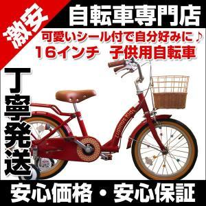 子供自転車 16インチ カゴ 補助輪付 Lupinus 16NKN LP-16NKN-H belkis