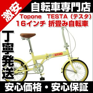 折りたたみ自転車 16インチ 軽量 TOP ONE FL160-46 TESTA(テスタ) 折り畳み自転車|belkis