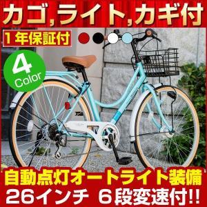 シティサイクル 26インチ 自転車 ママチャリ おしゃれ  オートライト付 シマノ6段変速 マイパラス My Pallas M-504|belkis