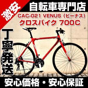 クロスバイク 700C スタンド ライト付 シマノ21段変速 自転車 軽量 CANOVER カノーバー CAC-021 VENUS|belkis