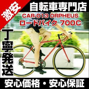 ロードバイク タイヤ 自転車 700C スタンドなし ライト付 シマノ14段変速 CANOVER カノーバー CAR-013 ORPHEUS|belkis