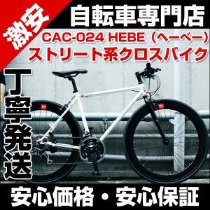 クロスバイク 700C 軽量 シマノ21段変速 ライト付 スタンド 自転車 CANOVER カノーバー CAC-024 HEBE|belkis