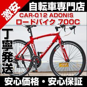 ロードバイク タイヤ 自転車 700C ライト付 スタンド付 シマノ14段変速 CANOVER カノーバー CAR-012 ADONIS|belkis