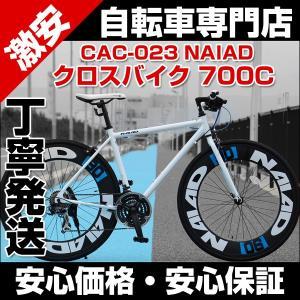クロスバイク 700C 軽量 ライト付 自転車 シマノ21段変速 カノーバー CANOVER CAC-023 NAIAD スタンド|belkis
