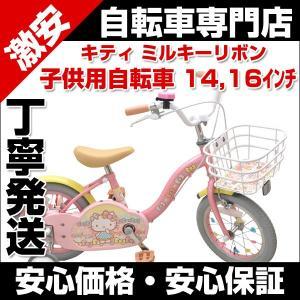 子供自転車 14インチ 16インチ カゴ 補助輪付 完成車でお届け ハローキティ ミルキーリボン belkis