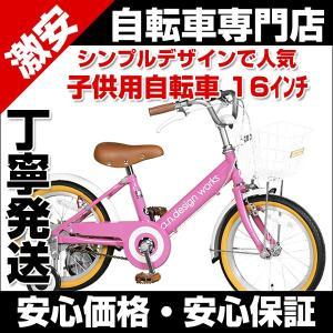 子供用自転車 16インチ カゴ 補助輪付 V16 子ども自転車 belkis