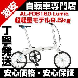 折りたたみ自転車 16インチ 軽量 ゴルディーニ GORDINI AL-FDB160 Lumie 折り畳み自転車|belkis
