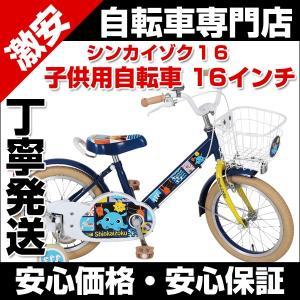 子供自転車 16インチ カゴ 補助輪付 完成車でお届け 1250 シンカイゾク16 belkis