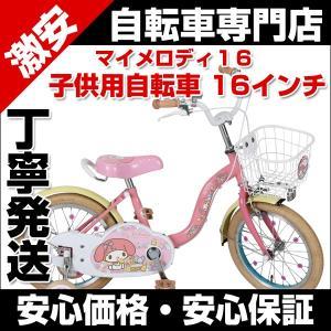子供自転車 16インチ カゴ 補助輪付 完成車でお届け 1252 マイメロディ16 belkis