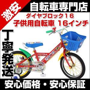 子供自転車 16インチ カゴ 補助輪付 完成車でお届け 1253 ダイヤブロック16 belkis
