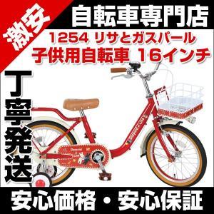 子供自転車 16インチ カゴ 補助輪付 完成車でお届け 1254 リサとガスパール 16 (16年モデル) belkis