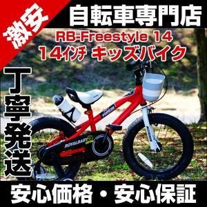 子供自転車 14インチ カゴ 補助輪付 BMX RB-Freestyle14 ロイヤルベビー belkis